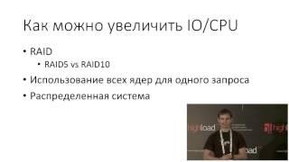 Распределенные системы хранения данных для аналитики: Vertica и другие системы(Александр Зайцев (LifeStreet) HighLoad++ 2013., 2015-12-08T08:52:14.000Z)