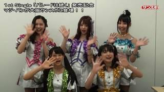 マジカル・パンチラインのファーストシングルが発売! 沖口優奈 検索動画 19
