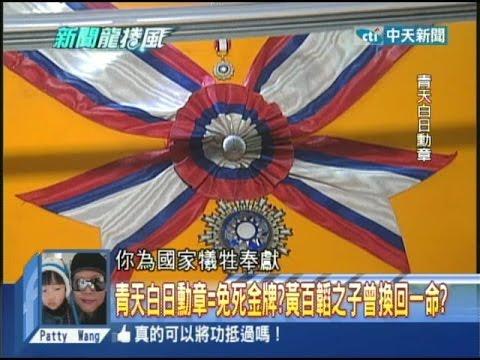 2014.08.21新聞龍捲風part3 青天白日勳章=免死金牌? 黃百韜之子曾換回一命?