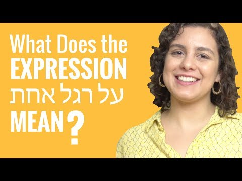 Ask a Hebrew Teacher - What Does the Expression על רגל אחת (al regel aħat) Mean?