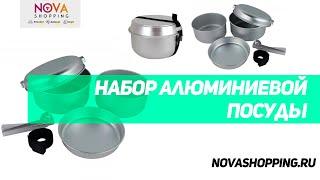 Обзор: Набор алюминиевой посуды