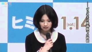 『ヒミズ』完成披露舞台挨拶 (関連記事はこちら) http://www.moviecol...