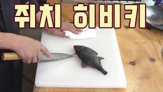 쥐치손질법- 칼이 필요없는 껍질 벗기기. 쥐치간장, 히…