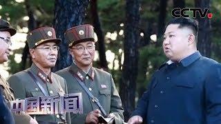[中国新闻] 金正恩再次指导新型武器试射 | CCTV中文国际