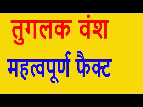 तुगलक वंश / tughlaq vansh / Tughlaq Dynasty / medieval history / in [Hindi]