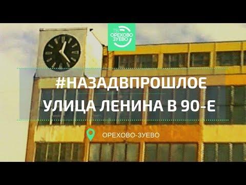 #НАЗАДВПРОШЛОЕ / ул. Ленина в 90-е