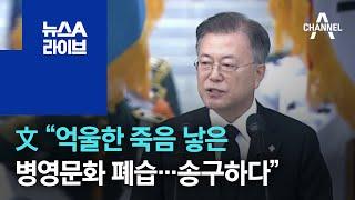 """文 """"억울한 죽음 낳은 병영문화 폐습…송구하다""""   뉴…"""