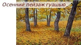 Как нарисовать пейзаж гуашью/ Осенний пейзаж поэтапно