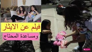 فيلم قصير عن الإيثار 2018 !!