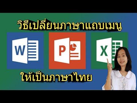 วิธีเปลี่ยนภาษาแถบเมนู Microsoft Office (Word Excel Powerpoint) ให้เป็น ภาษาไทย ไม่ถึงนาที