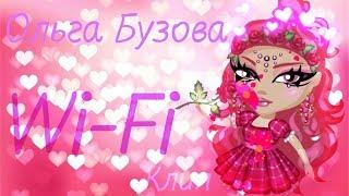Клип.Ольга Бузова|| Wi-fi.Malina tv