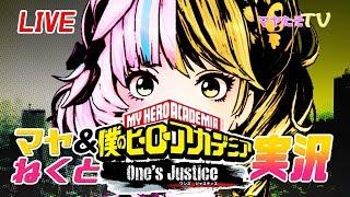[LIVE] 【僕のヒーローアカデミア One's Justice】初プレイ!目標達成まで帰れま10!?【桃丸ねくと】