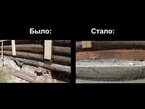 Замена фундамента под частью дома. Замена сгнивших венцов и строительство отмостки.
