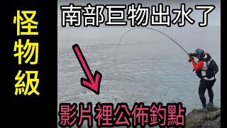 釣魚在南部終於給我圓夢了 短期內不會再想釣魚了 !!爽!! 台灣愛釣魚第五台第三十一集(磯釣 前打 遠投)節目