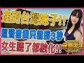 《絕地求生PUBG》雙排遇到台灣妹子 這單純可愛的聲音,有誰能駕馭的了???