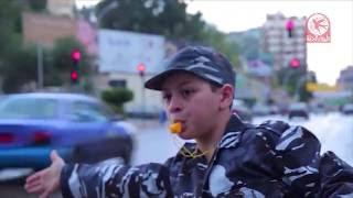 الشرطي (بدون إيقاع) - عصومي ووليد | طيور الجنة