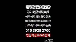 전국에서입소문난곳 구미왜관석적북삼 성주상주김천영주안동 …