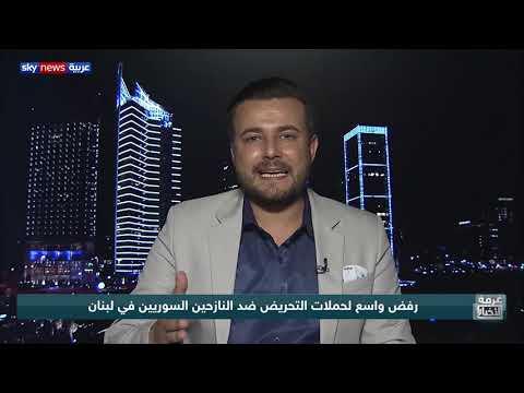 لبنان.. رفض واسع لحملات التحريض ضد النازحين السوريين  - نشر قبل 2 ساعة
