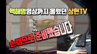 [서든어택]상현TV 랭크전 매드무비 2탄
