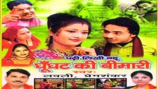 nayi bahu Ghunghat Ki Bimari | नई बहु घूँघट की बीमारी | Comedy Kissa