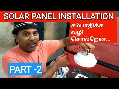 Solar panel installation demo part 2