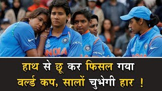 Indian Women Cricket team भले ही World cup न ला पाई हो, लेकिन बड़ा इतिहास बना दिया।