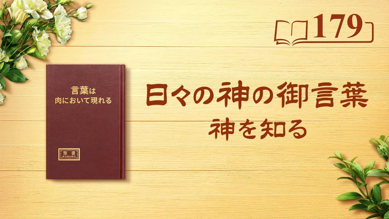 日々の神の御言葉「唯一無二の神自身 9」抜粋179