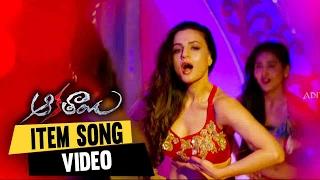 Ammammammo Ameesha Patel item Song | Aakatayi Movie | Aashish Raj, Rukshar Mir | Rom Bhimana