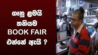 ගෑනු ළමයි තනියම Book Fair එන්නේ ඇයි ? - Upul Shantha Sannasgala on Book Fair '18 Thumbnail