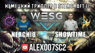 Немецкий триллер в StarCraft II: Nerchio vs ShoWTimE на WESG