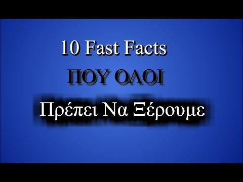 10 Fast Facts που ΟΛΟΙ πρέπει να ξέρουμε!!!