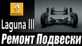 Ремонт подвески рено Лагуна / Laguna 3(В этом ролике мы будем Ремонтировать ,рено лагуну ,лагуну 3 , то есть будем менять ,сайлентблоки переднего..., 2016-03-27T09:18:40.000Z)