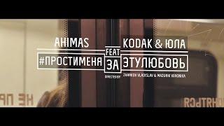 Ahimas ft. Кодак, Юла - Прости меня за эту любовь