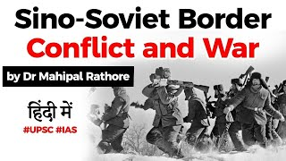 China USSR Border Conflict and War of 1969 explained, Current Affairs 2020 #UPSC #IAS