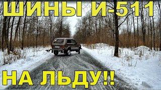 видео Кама И-511