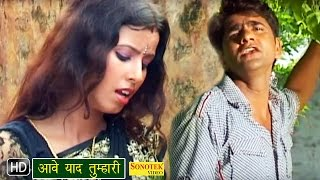 aawe yaad tumhari    आव य द त म ह र    besabar    uttar kumar shalu sharma    hindi movies songs