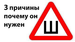 Знак Ш шипы, с 1 декабря штраф за отсутствие знака Ш