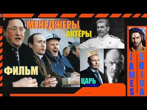 Путин и его начальники из русской мафии. СССР и Российская империя, расследование. Цари и вожди