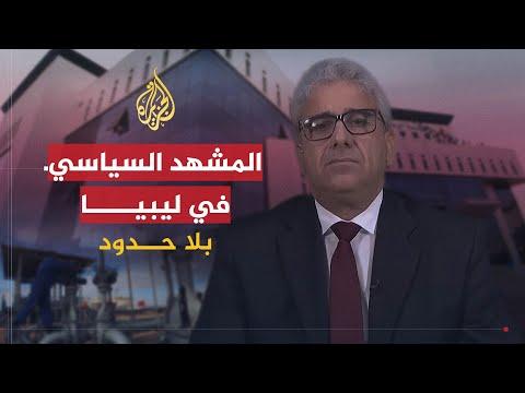 ???? بلا حدود - مع وزير الداخلية الليبي فتحي باشاغا  - نشر قبل 7 ساعة