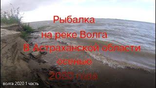 Рыбалка осенью 2020 года на р Волга в Астраханской области Копановка Часть первая