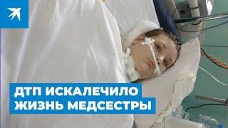ДТП под Москвой искалечило жизнь медсестры