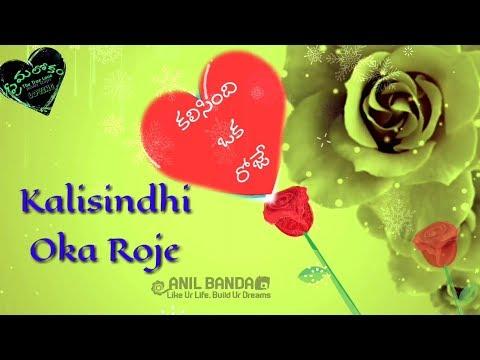 Gadichindhi Oka Roje Kalisindi oka Roje Emotional Song whatsapp Status by ANIL BANDA