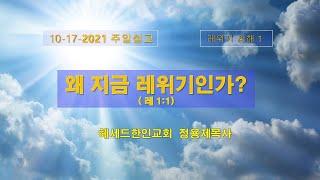 """""""왜 지금 레위기인가?"""" (레1:1) 주일설교 (10-17-21) 레위기강해1 - 정용제목사"""