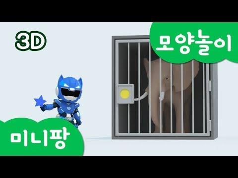 미니특공대 모양놀이 | 동물 놀이 | 위험에 빠진 동물 구출하기! | 구조 놀이 | 미니팡TV 3D놀이!