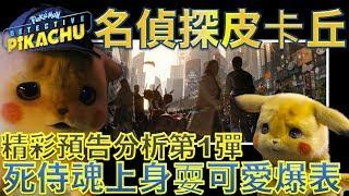 W電影隨便聊_Pokémon名偵探皮卡丘(Pokémon: Detective Pikachu, 精靈寶可夢:大偵探皮卡丘)_預告分析第1彈