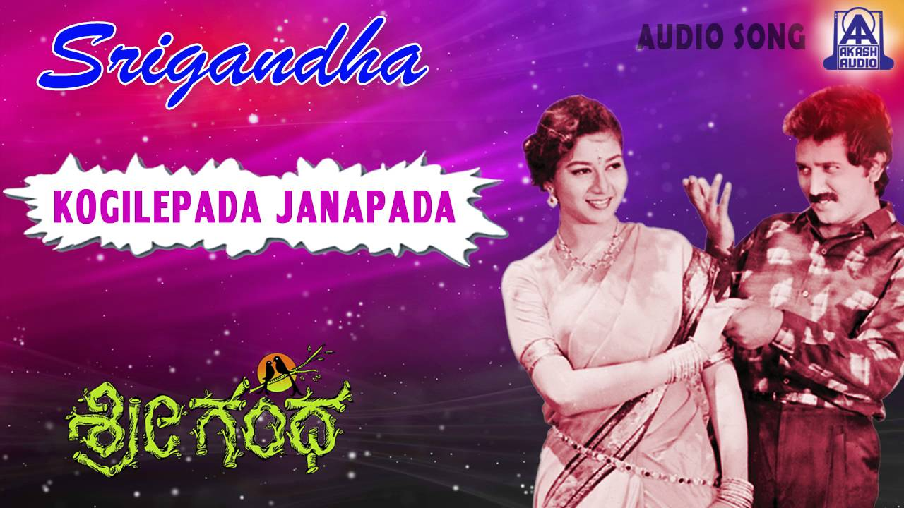 Kogile Pada Jaanapada Lyrics | Srigandha|S P Balasubramanyam, S Janaki|Selflyrics