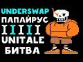 Underswap Papyrus Unitale Битва Undertale Au mp3