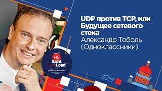 UDP против TCP, или Будущее сетевого стека / Александр Тоболь (Одноклассники)