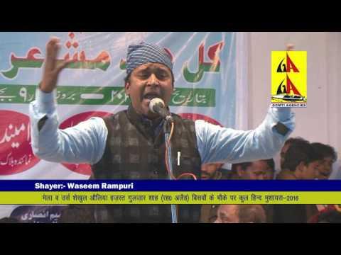 Waseem Rampuri-Latest Biswan Mushairah