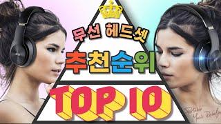 무선 헤드셋 끝판왕 추천 2020 가성비 제품 TOP1…
